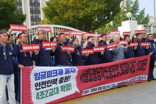 Seoul subway workers to go on strike Wednesday