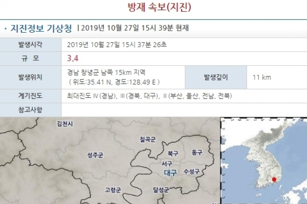 3.4 magnitude earthquake strikes southern Korea