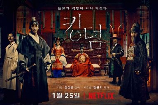 Netflix to release 'Kingdom' season 2 next year