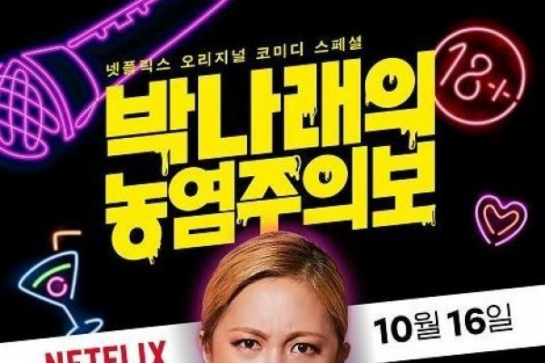 Comedienne Park Na-rae's new stand-up show creates buzz in S. Korean show biz