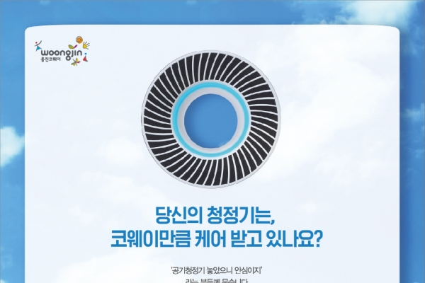 [Advertising Awards] Woongjin Coway prioritizes clean, healthy lifestyle