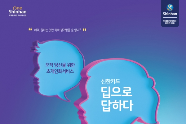 [Advertising Awards] Shinhan Card's new advertisement highlights gratitude for customers