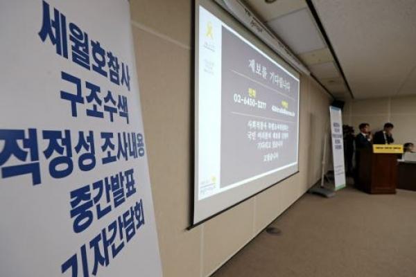 Coast Guard took 4 hours, 41 minutes to evacuate Sewol victim: inquiry panel
