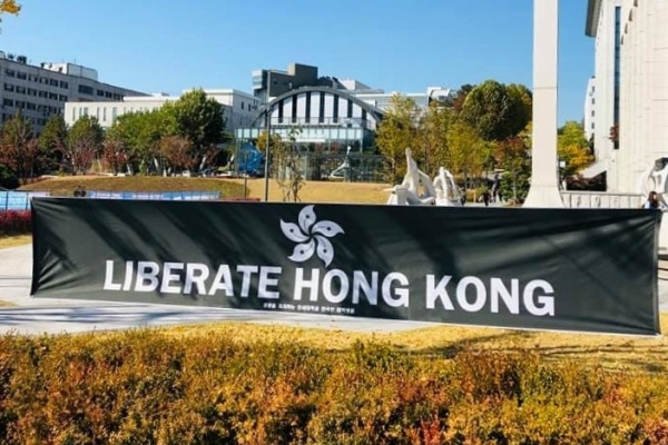 [Newsmaker] Banners supporting Hong Kong protesters pulled down at Yonsei campus