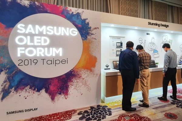 Samsung Display hosts OLED forum in Taiwan
