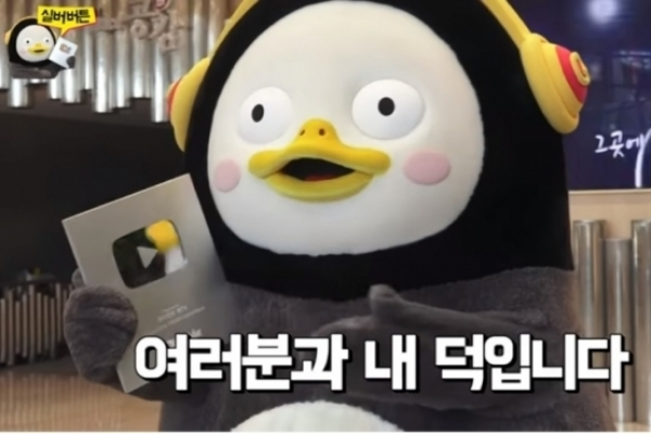 Cartoon penguin with attitude charms Korea