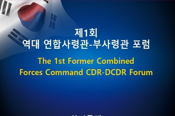 Former US commanders of combined command to discuss future of alliance