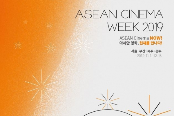 [ASEAN-ROK summit] ASEAN Cinema Week 2019 to be hosted in Busan