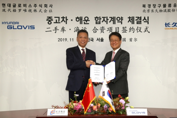 Hyundai Glovis enters used car, shipping markets in China