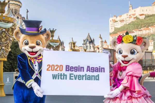 Everland holds New Year events