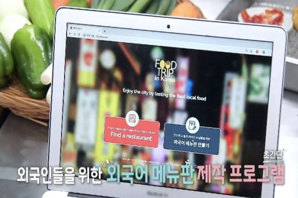 Government launches foreign-language menu website