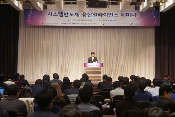 Strategic approaches on system chip discussed at private-public forum