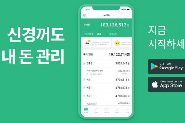 Bank Salad ties up with Kakao Bank for open banking service