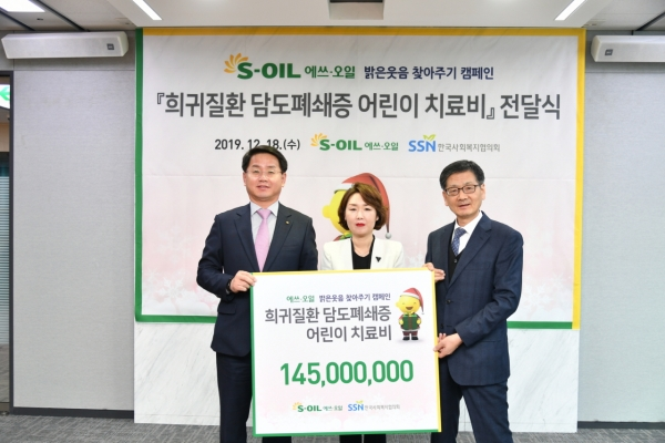 S-Oil collects donations for children with biliary obstruction