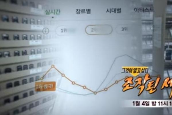 [Newsmaker] K-pop chart manipulation resurfaces after SBS investigative program
