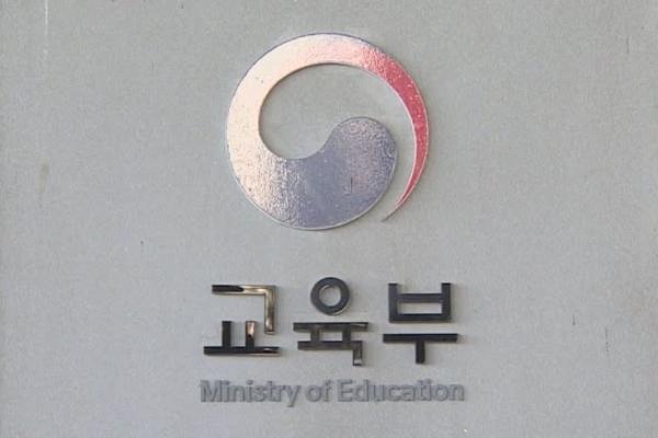 Schools unite, call Moon's anti-elitism policy 'unconstitutional'