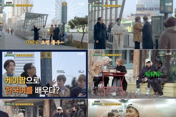 Learn Korean from K-pop singers on tvN show