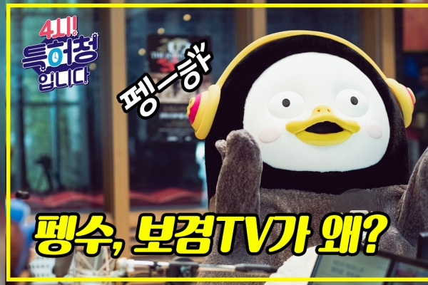 Trademark for 'Pengsoo' still available to EBS