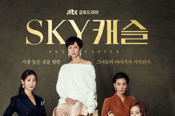 JTBC's 'Sky Castle' named best drama series at Asian TV Awards
