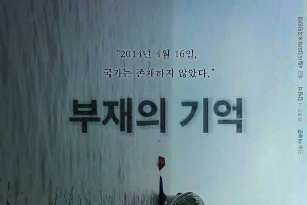Korean documentary 'In the Absence' nominated for Oscar