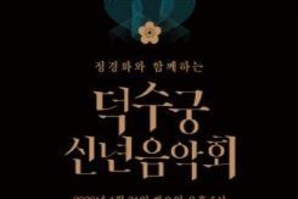 Violinist Chung Kyung-wha to perform at Deoksugung