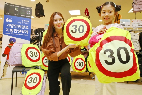 [Photo News] Lotte Mart introduces flashy school safety items