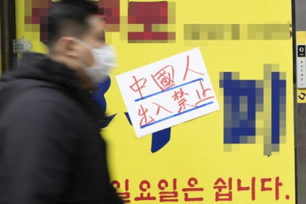 [팟캐스트] (338) 주한 중국대사 코로나바이러스 회견/ 한국내 혐중