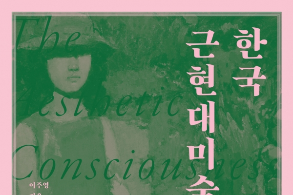 Aesthetics of modern, contemporary artworks in Korea