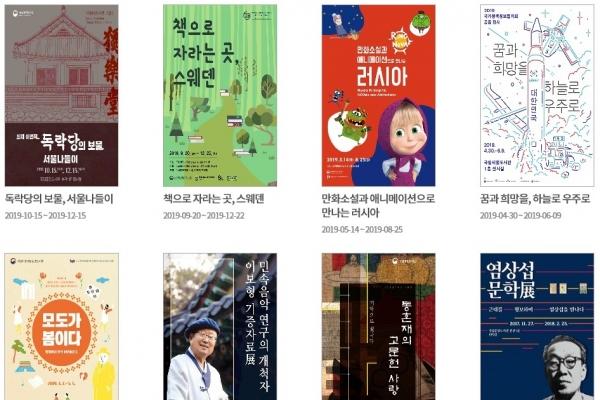National Library of Korea introduces enhanced online service amid coronavirus spread