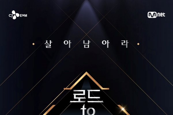 7 boy bands to compete in 'Road to Kingdom'