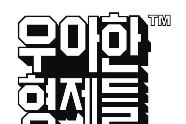 [팟캐스트] (348) 배달의민족 수수료 논란 / 총선 사전투표율 역대 최고치