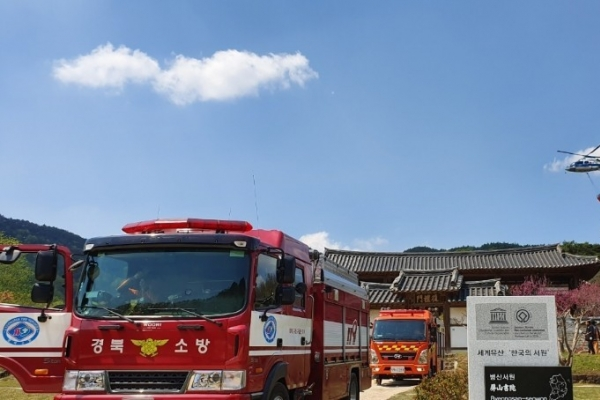 UNESCO-listed Byeongsan Seowon spared from Andong fire