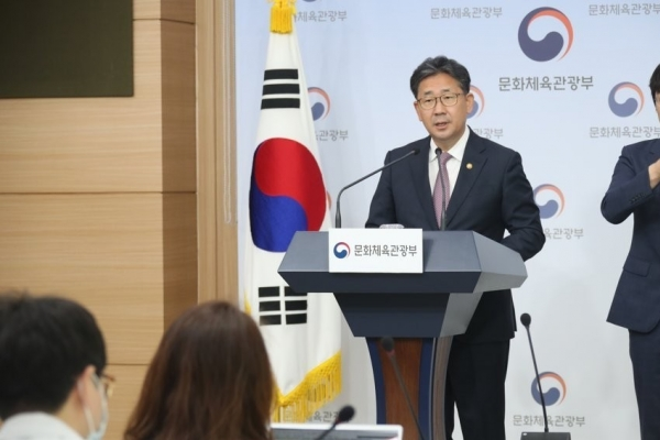 Korea to relax regulations on game industry to lead global market