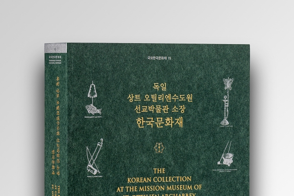 Catalog of Korean collection in German museum includes rare craftwork from early 20th century