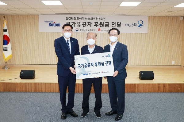 Hyundai Rotem delivers donation for people who served nation