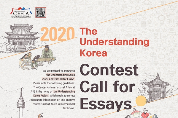 Essay contest underway to improve image of Korea abroad