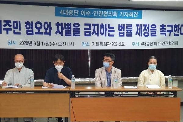 S. Korean religious activists call for legislation banning discrimination against minorities