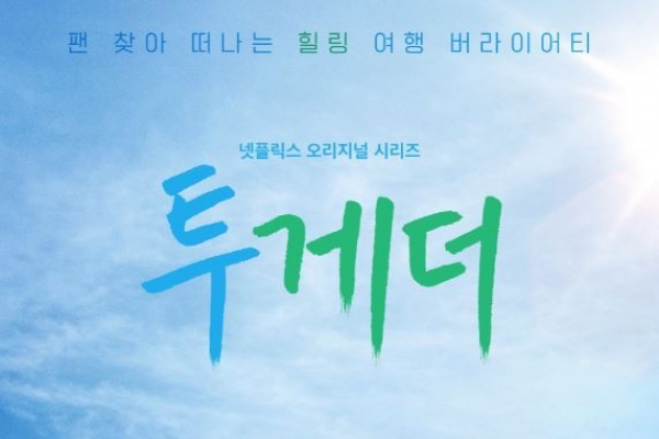Lee Seung-gi, Jasper Liu team up in Netflix travel show 'Twogether'
