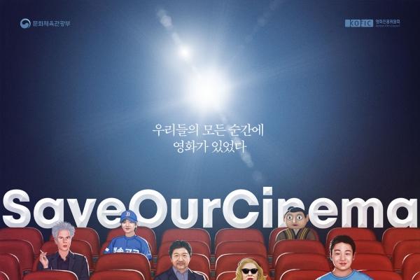 Indie cinemas launch #SaveOurCinema campaign
