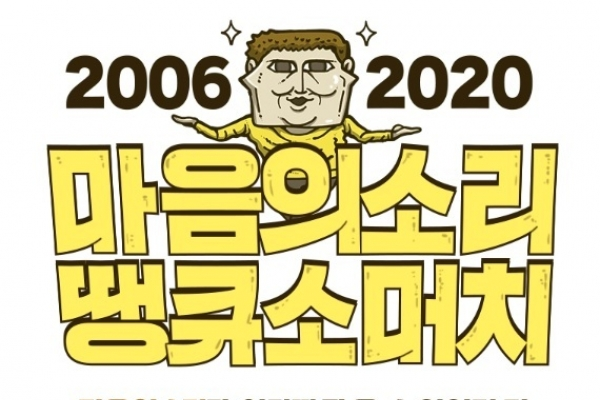 Webtoon 'The Sound of Your Heart' ends in 14 years