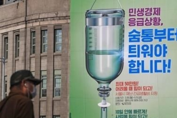 Seoul city moving to pay COVID-19 emergency relief funds to foreigners