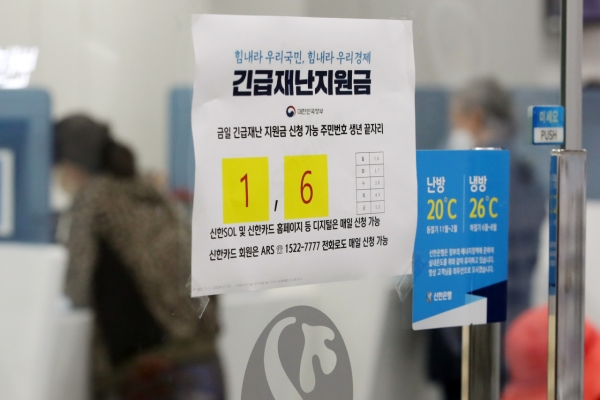 S. Koreans used over 82% of state emergency relief funds in one month