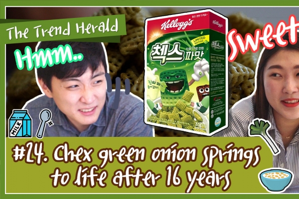 [Newsmaker] Chex green onion springs to life after 16 years