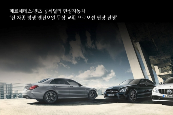 Han Sung Motor extends unlimited engine oil service