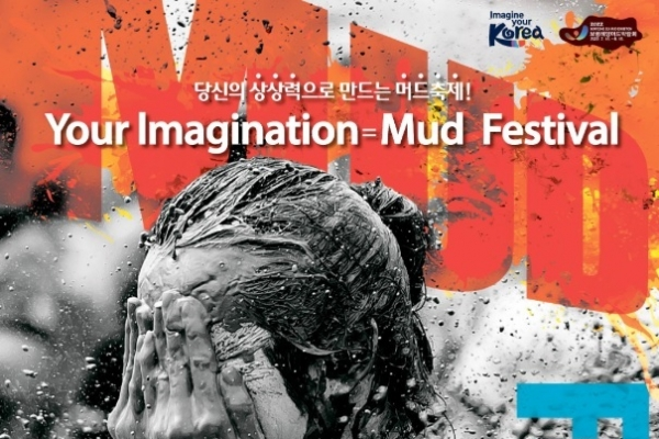 Boryeong Mud Festival goes online