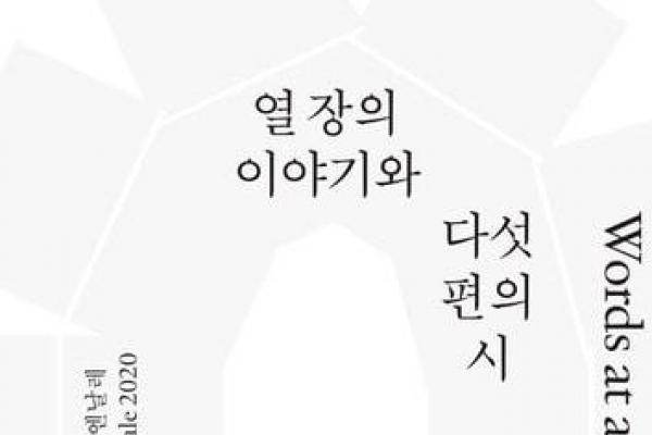 Busan Biennale to showcase mixture of literature, visual and audio art