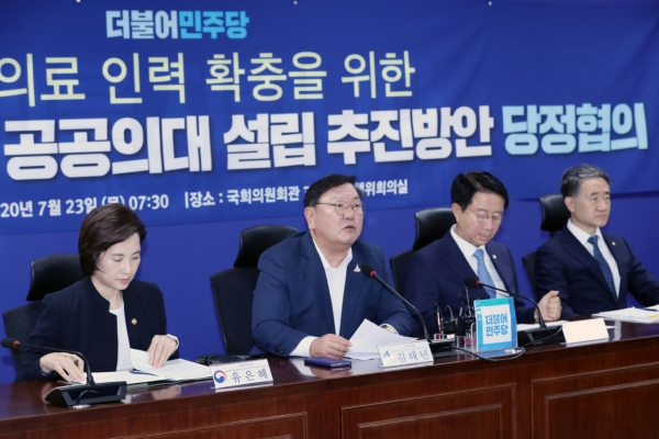 S. Korea to expand medical school admission quotas, open public medical school
