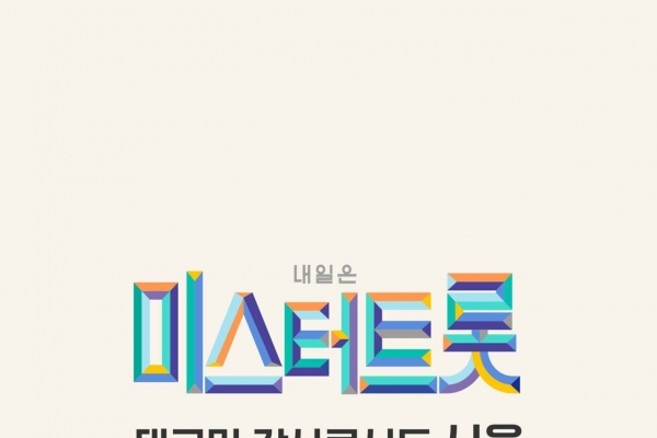 'Mr. Trot' Seoul concert to start Aug.7 with restrictions