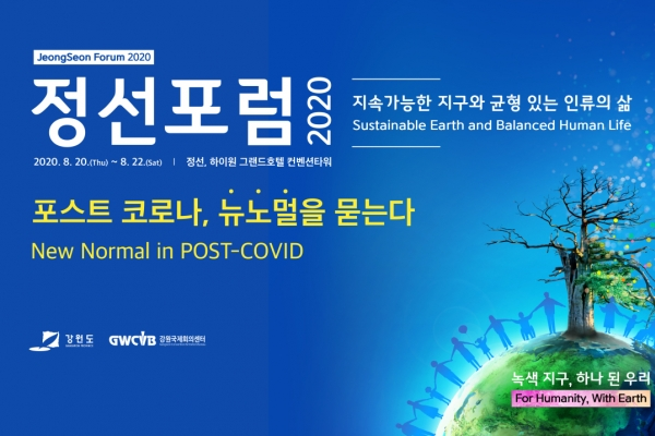 JeongSeon Forum 2020 kicks off, spotlighting sustainable Earth, balanced life