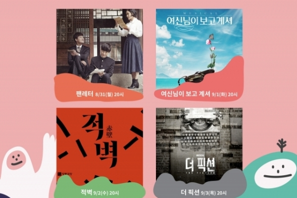 Korean musicals with English subtitles available online
